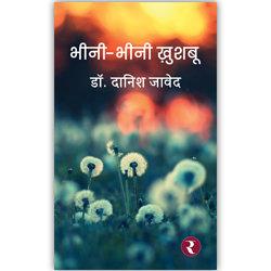 Rajmangal Publishers | Hindi Book Publishers in Churu Dausa Dholpur Dungarpur Hanumangarh, India