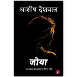 Rajmangal Prakashan, Hindi Book Publishers in Chatra Deoghar Dhanbad Dumka East Singhbhum Garhwa Giridih Godda Gumla India