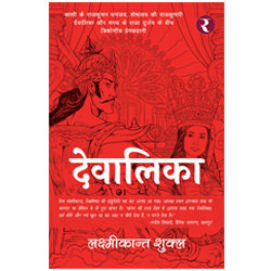 Rajmangal Publishers, Hindi Book Publishers in Ghaziabad Ghazipur Gonda Gorakhpur Hamirpur Hapur District Hardoi Hathras UP