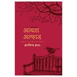 rajmangal publishers, How to publish a book, Free Publishing service, ebook publishers,