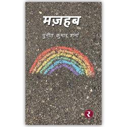 Rajmangal Prakashan, Hindi Book Publishers in Barwani Seoni Mandsaur Raisen Sehore East Nimar Katni Damoh Guna Hoshangabad Ma