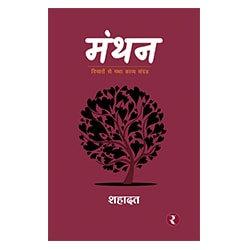 rajmangal publishers, book publishers in Aligarh, Ghaziabad, Ghazipur, Gonda, Gorakhpur, Hamirpur, Hapur, Hardoi Hathras.