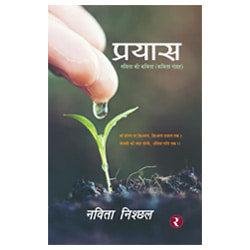 Rajmangal Publishers, Book publishers in Baloda Bazar Balrampur Bastar Bemetara Bijapur Bilaspur Dantewada, Dhamtari Durg CG