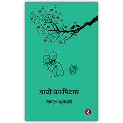 Rajmangal Publishers   Hindi Book Publishers in Madhubani Munger Madhepura Muzaffarpur