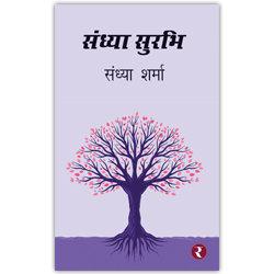 Rajmangal Prakashan, Hindi Book Publishers in Jabalpur Sagar Bhopal Rewa Satna Dhar Chhindwara Gwalior Ujjain Morena West Nim