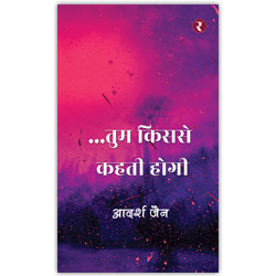 Rajmangal Publishers | Hindi Book Publishers in Hoshangabad Singrauli Sidhi Narsimhapur India