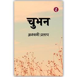 Rajmangal Prakashan, Hindi Book Publishers in  Aligarh PrayagRaj Ambedkar Nagar Amroha Auraiya Azamgarh Badaun Bahraich India