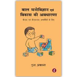 Rajmangal Prakashan, Hindi Book Publishers in Aligarh PrayagRaj Ambedkar Nagar Amroha Auraiya Azamgarh Badaun Bahraich Ballia