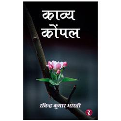 Rajmangal Prakashan, Hindi Book Publishers in Madhubani Munger Madhepura Muzaffarpur Nalanda Nawada Patna Purnia Rohtas India