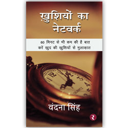 Rajmangal Prakashan, Hindi Book Publishers in Chatra Deoghar Dhanbad Dumka East Singhbhum Garhwa Giridih Godda Gumla Hazariba