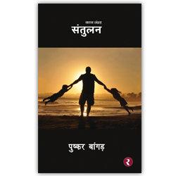 Rajmangal Prakashan, Hindi Book Publishers in Araria Arwal Aurangabad Banka Begusarai Bhagalpur Bhojpur Buxar Darbhanga East