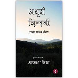Rajmangal Publishers | Hindi Book Publishers in Nayagarh Dhenkanal Koraput Balasore Angul