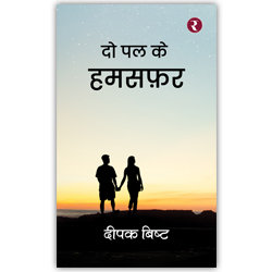 Rajmangal Publishers | Hindi Book Publishers in Pithoragarh Rudraprayag Tehri Garhwal, india.