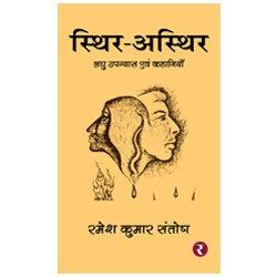 Rajmangal Publishers | Hindi Book Publishers in Amritsar Barnala Bathinda Faridkot Fatehgarh Sahib Firozpur