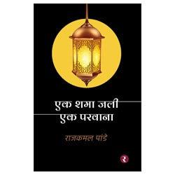 hindi book publisher in Hathras, book publisher in aligarh, hindi book publisher in kasganj, etah uttar pradesh India. ebook