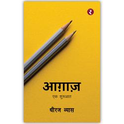 Rajmangal Prakashan, Hindi Book Publishers in Palghar Parbhani Pune Raigad Ratnagiri Sangli Satara Sindhudurg Solapur Thane W