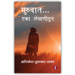 Rajmangal Prakashan, Hindi Book Publishers in Ahmednagar Akola Amravati Aurangabad Beed Bhandara Buldhana Chandrapur Dhule