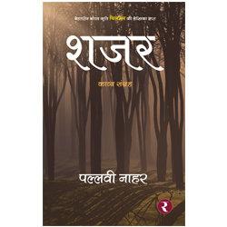 Rajmangal Prakashan, Hindi Book Publishers in Pauri Garhwal Pithoragarh Bageshwar Almora Champawat Nainital Udham Singh Nagar