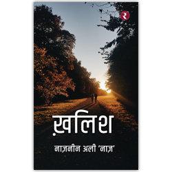 Rajmangal Prakashan, Hindi Book Publishers in Amritsar Barnala Bathinda Faridkot Fatehgarh Sahib Firozpur Fazilka Gurdaspur M