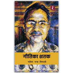 Rajmangal Prakashan, Hindi Book Publishers in Lalitpur Lucknow Maharajganj Mahoba Mainpuri Mathura Mau Meerut Mirzapur Morada