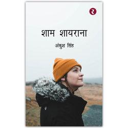 Rajmangal Prakashan, Hindi Book Publishers in Bageshwar Chamoli Champawat Dehradun Haridwar Nainital Pauri Garhwal Pithoragar