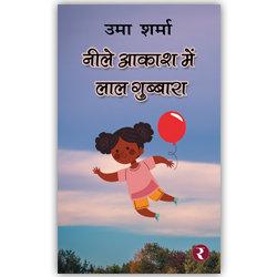 Rajmangal Publishers | Hindi Book Publishers in Lakhisarai Madhubani Munger Madhepura Muzaffarpur