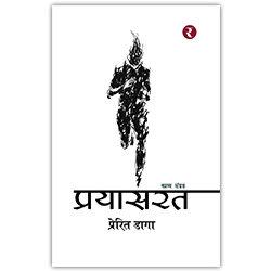 Rajmangal Publishers is a Leading Hindi Book Publishers in Balrampur, Banda, Barabanki, Bareilly, Basti, Bhadohi, Bijnor, MAU