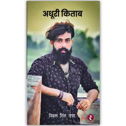 Rajmangal Prakashan, Hindi Book Publishers in Ajmer Alwar Banswara Baran Barmer Bharatpur Bhilwara Bikaner Bundi Dungarpur Ha