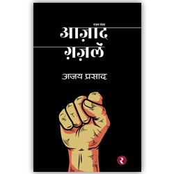 Rajmangal Publishers, Hindi Book Publishers in Muzaffarpur Nalanda Nawada Patna Purnia Purnea Rohtas, Saharsa Samastipur Gaya