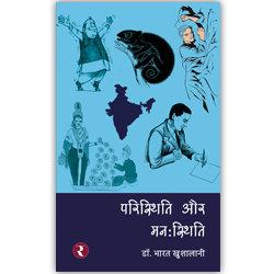 Rajmangal Publishers   Hindi Book Publishers in Anuppur Alirajpur Dindori Sheopur Umaria Harda, india.