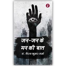 Rajmangal Prakashan, Hindi Book Publishers in Muzaffarnagar Pilibhit Pratapgarh Rae Bareli Rampur Saharanpur Sant Kabir Nagar