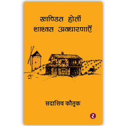 Khandit Hoti'n Shashwat Avdharnaayen