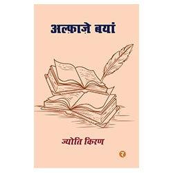 Magazine Publishers in Aligarh | Magazine Printing | Book Printing in Aligarh-Hathras-Kasganj