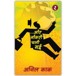Rajmangal Prakashan, Hindi Book Publishers in Jabalpur Sagar Bhopal Rewa Satna Dhar Chhindwara Gwalior Shivpuri Bhind Balagha