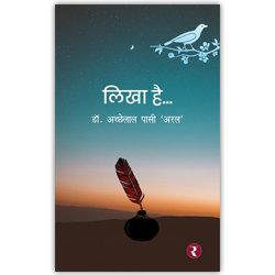 Rajmangal Prakashan, Hindi Book Publishers in Katni Damoh Guna Hoshangabad Singrauli Sidhi Narsimhapur Shahdol Mandla Jhabua
