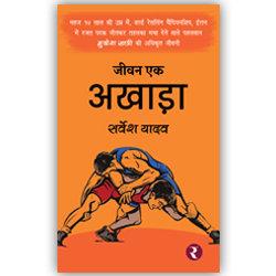 Rajmangal Publishers | Hindi Book Publishers in Gautam Buddha Nagar Ghaziabad Ghazipur Gonda India