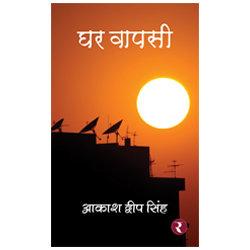 Rajmangal Publishers | Hindi Book Publishers in Sitapur Sonbhadra Sultanpur Unnao Varanasi
