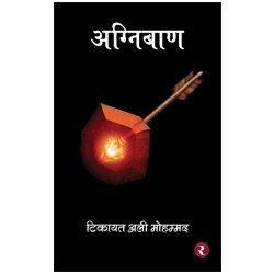 Rajmangal Prakashan, Hindi Book Publishers in Chatra Deoghar Dhanbad Dumka East Singhbhum Garhwa Giridih Godda GumlaHazaribag