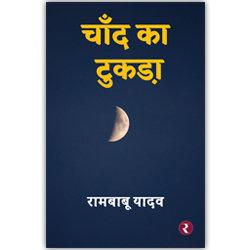 Rajmangal Prakashan, Hindi Book Publishers in Bilaspur Chamba Hamirpur Kangra Kinnaur Kullu Lahaul and Spiti Mandi Shimla UK