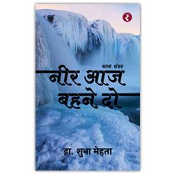 Rajmangal Prakashan, Hindi Book Publishers in Jabalpur Sagar Bhopal Rewa Satna Dhar  Chhindwara Gwalior Ujjain Morena MPIndia