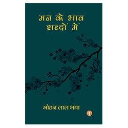 book publisher in hindaun, book publisher in phulera, book publisher in hindaun, book publisher in bhangarh,