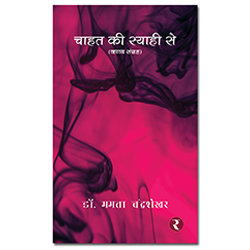 Rajmangal Publishers | Hindi Book Publishers in Chittorgarh Churu Dausa Dholpur, india