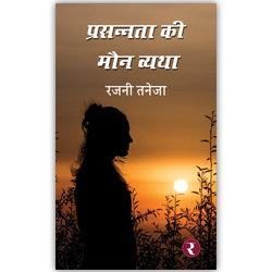 Rajmangal Publishers | Hindi Book Publishers in Ghaziabad Ghazipur Gonda Gorakhpur Hamirpur