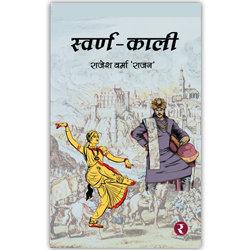 Rajmangal Prakashan, Hindi Book Publishers in Chatra Deoghar Dhanbad Dumka East Singhbhum Garhwa Giridih Godda Gumla Lohardag