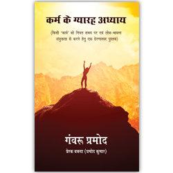 Rajmangal Prakashan, Hindi Book Publishers in Ahmednagar Akola Amravati Aurangabad Beed Bhandara Buldhana Chandrapur Dhule Ga