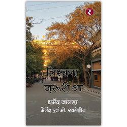Rajmangal Publishers | Hindi Book Publishers in Kannauj Kanpur Nagar Kasganj Kaushambi Kushinagar Lakhimpur