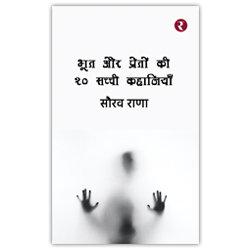 Rajmangal Prakashan, Hindi Book Publishers in Amritsar Barnala Bathinda Faridkot Fatehgarh Sahib Firozpur Fazilka Gurdaspur H