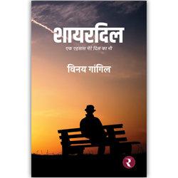 Rajmangal Prakashan, Hindi Book Publishers in Hazaribagh Jamtara Khunti Koderma Latehar Lohardaga Pakur Palamu Ramgarh Ranchi