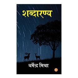 Book Publisher in India, Free Book online, Free Publishing online, Rajkamal Prakashan
