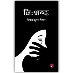 Rajmangal Prakashan, Hindi Book Publishers in Chatra Deoghar Dhanbad Dumka East Singhbhum Garhwa Giridih Khunti Koderma Lateh
